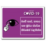 Avoid Touching Your Eyes - Sinhala