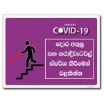 Avoid Touching Doorknobs - Sinhala