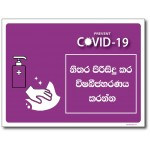 Clean and Disinfect Frequently - Sinhala