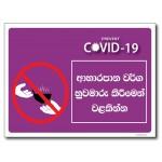 Do Not Share Eating Utensils  - Sinhala
