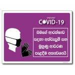 Gloves and Masks Required -  Sinhala