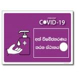 Hand Sanitizer Point - Sinhala