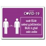 Keep social distance 1meter - Sinhala