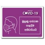 Masks Recommended - Sinhala