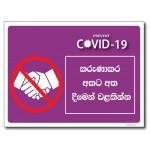 No Handshake  - Sinhala