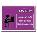 Please Keep Your Work Area clean - Sinhala