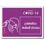 Temperature Monitoring - Sinhala