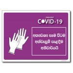 Use of Gloves Is Mandatory At All Times Sinhala