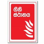 Fire Point (Sinhala) - A5