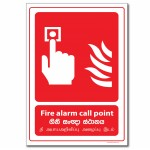 Fire alarm call point - A5