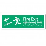 Fire Exit Left Staircase - 12x4(inch)