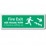 Fire Exit Right Staircase - 12x4(inch)