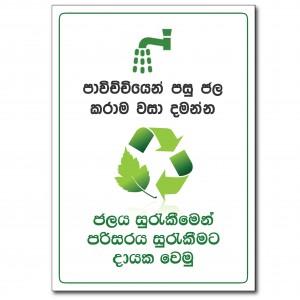 Save Water (Sinhala) - A5