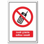 Do Not Use Mobile Phones (Sinhala) - A5